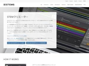 Stem Creatorサイト