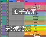 Live9で曲を創る Track.17『シーン』